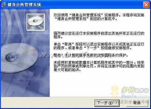 鑫健健身会所管理系统下载