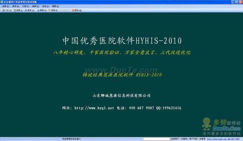 慧源医院软件小型网络版-药品管理系统下载