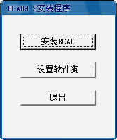BCAD下载