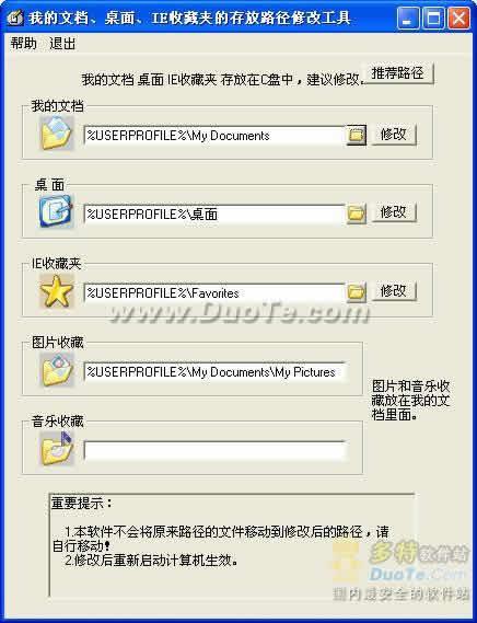 我的文档、桌面、IE收藏夹的路径修改工具下载