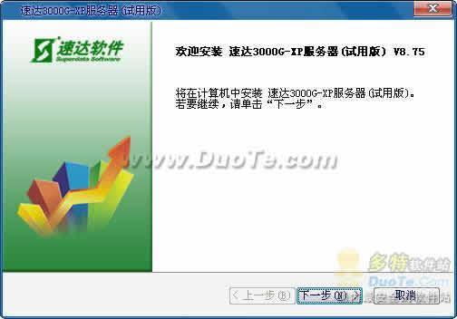 速达3000G-XP服务器下载