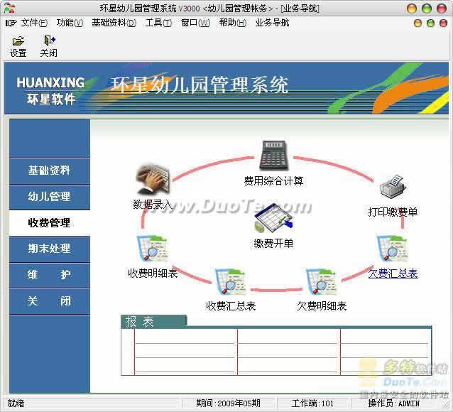 环星幼儿园管理软件下载