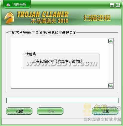 Windows木马清道夫 2010下载