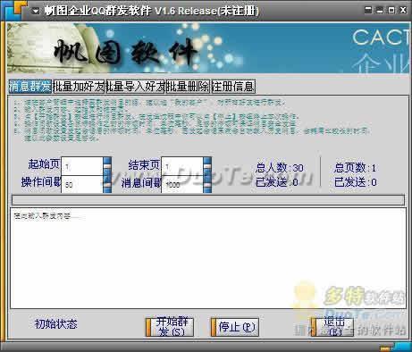 帆图企业QQ群发软件下载