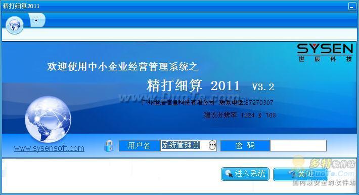精打细算 2011下载