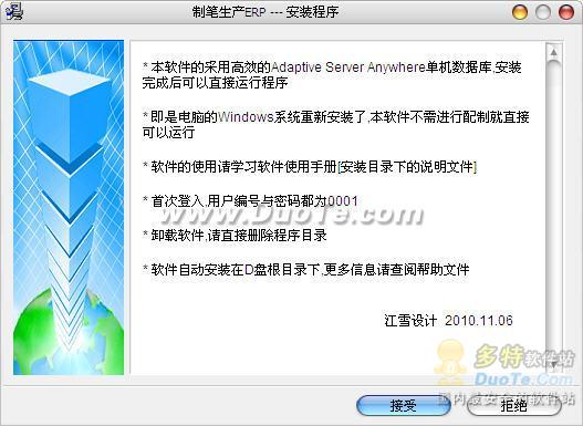 江雪生产ERP下载
