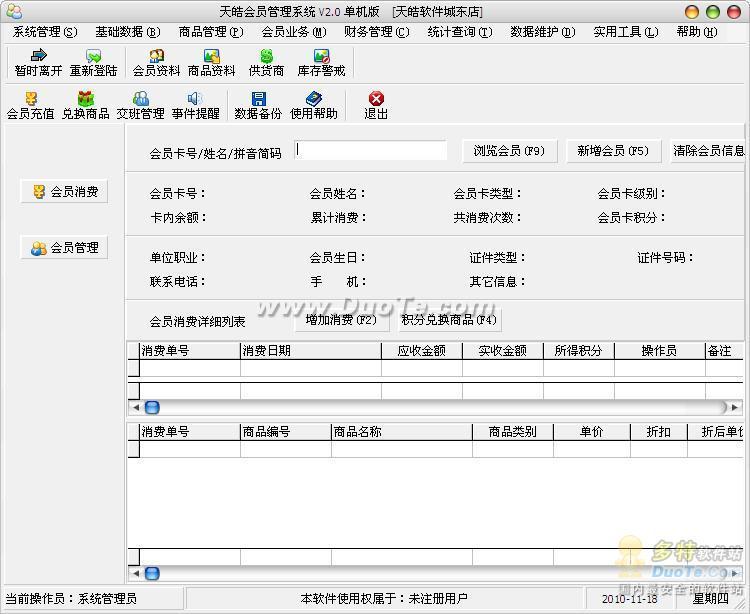天皓会员管理系统下载