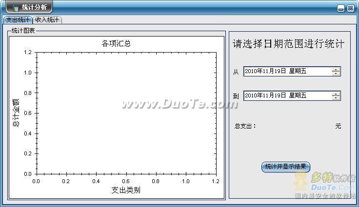 月光宝盒(记账软件)下载