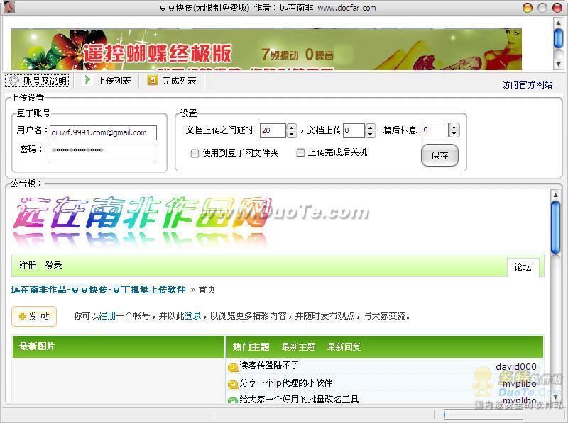豆丁文档批量上传工具下载