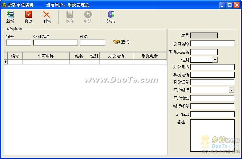 畅通贷款合同管理软件下载