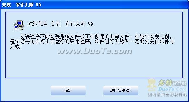 审计软件之审计大师下载