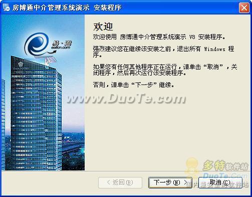 易遨房地产中介管理系统下载