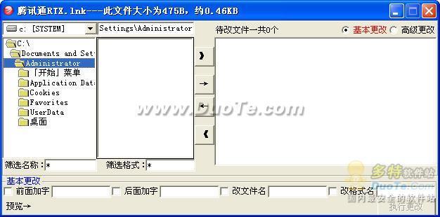 Windows文件批量改名下载