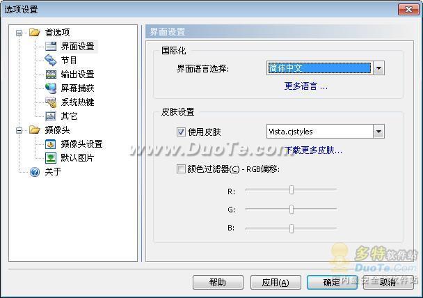 e2eSoft VCam下载