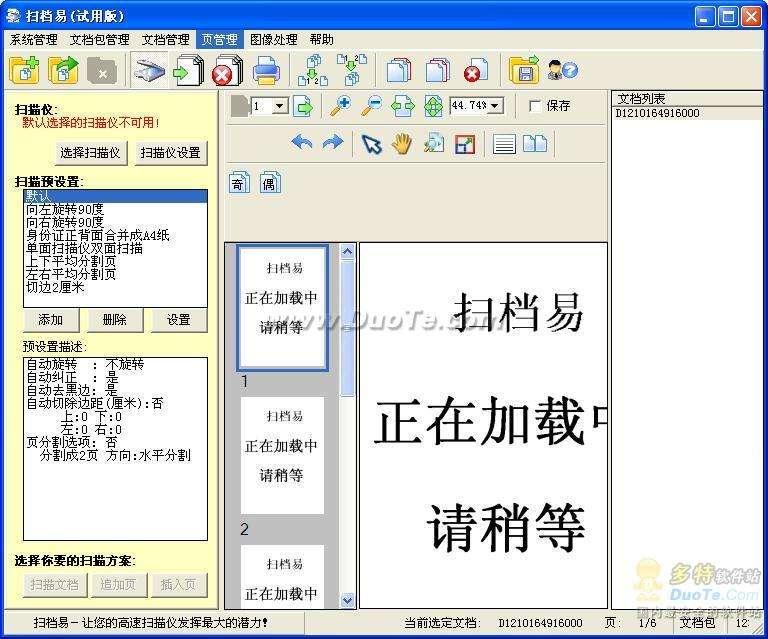 拓欣文档扫描加工软件下载