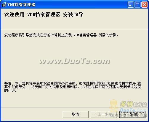 VDM档案管理器下载