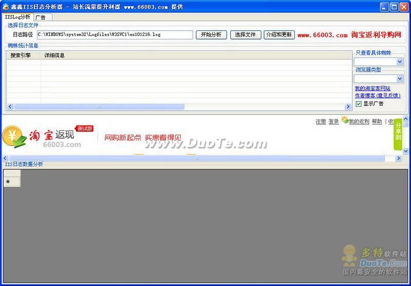 鑫鑫IIS日志分析器下载
