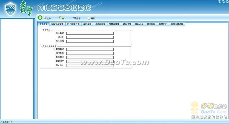 老板助手电脑监控软件下载
