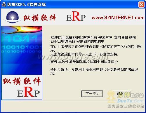 纵横ERP管理系统下载