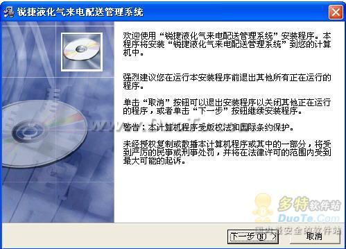 锐捷液化气来电配送管理系统下载