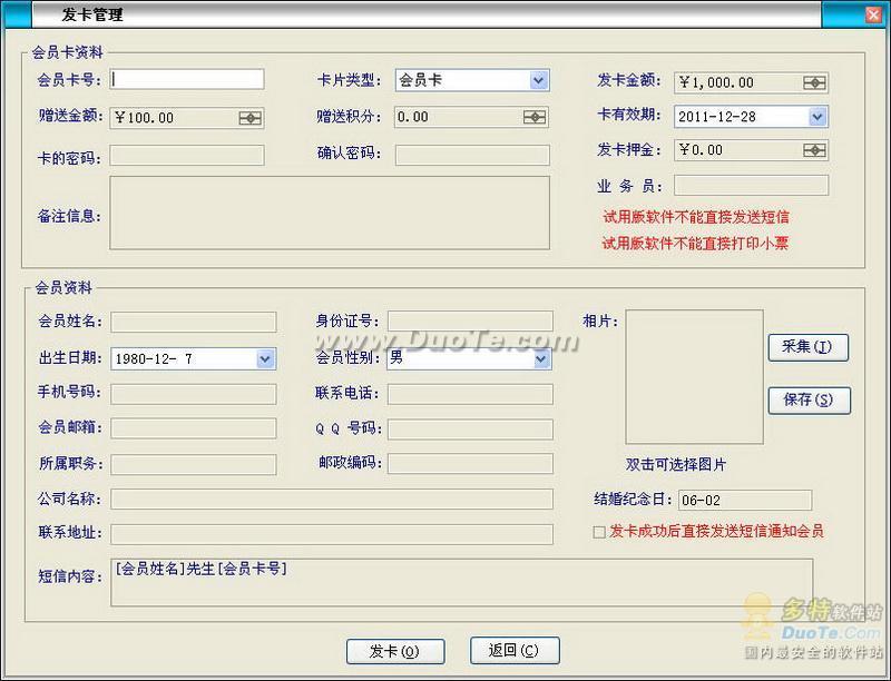 美容美发会员管理系统软件下载