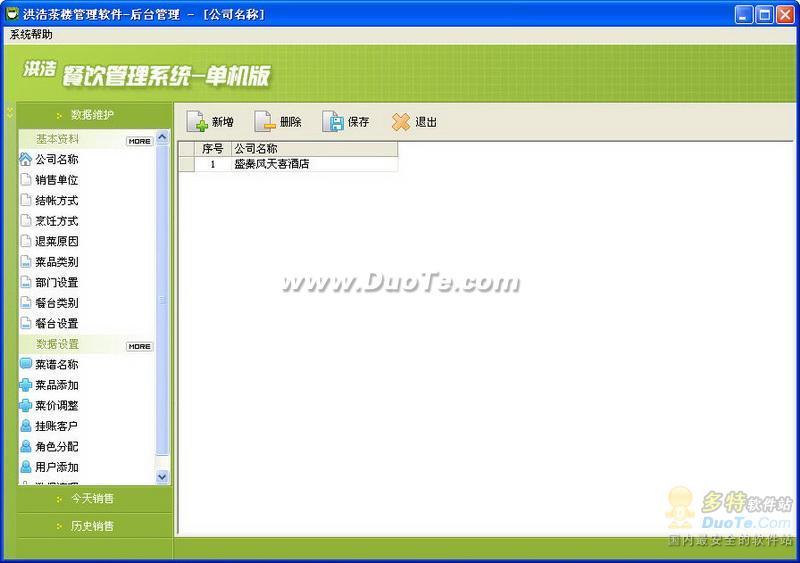 洪浩免费茶楼管理软件下载