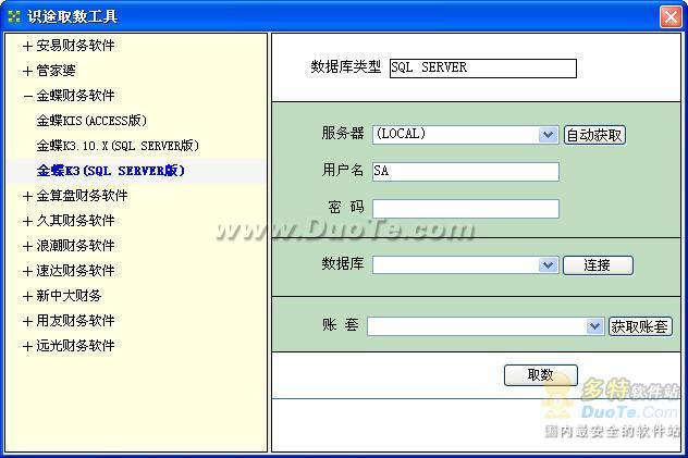 识途查账系统下载