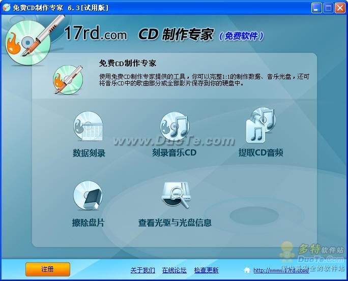 免费CD制作专家下载