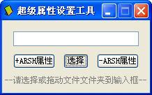 超级文件属性设置工具下载