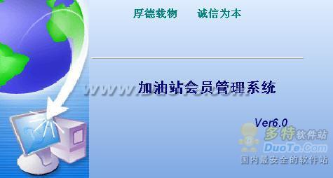 优优加油站会员管理软件下载