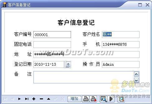 宏达电池租赁管理系统下载