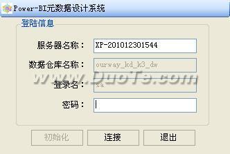 Power-BI开发版下载