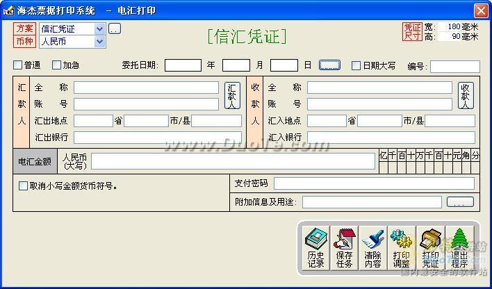 海杰票据打印系统下载