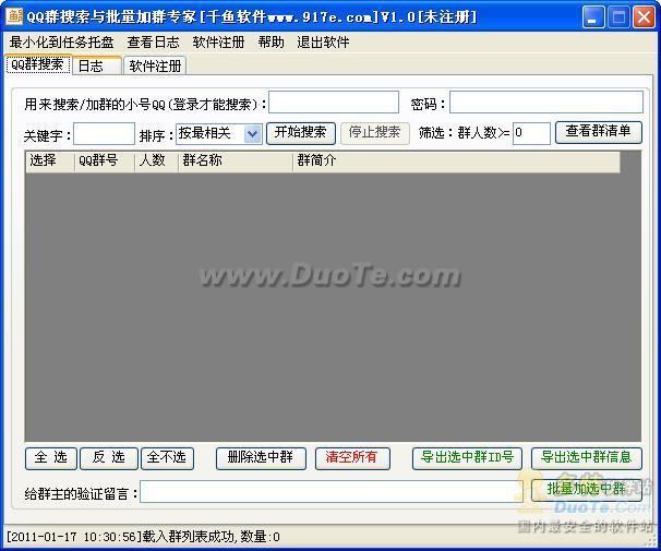 千鱼QQ群搜索与批量加群专家下载