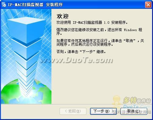 ip-mac扫描监视器下载