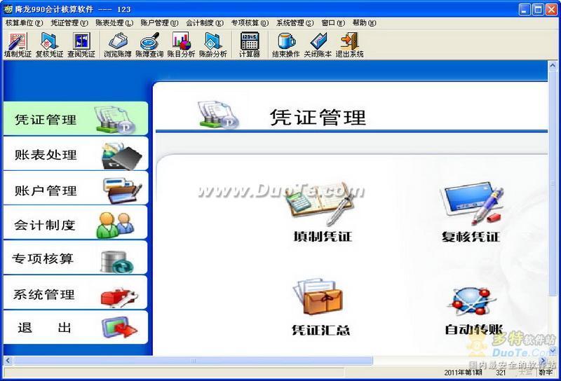 降龙990财务软件下载
