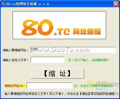 80tc短网址生成器下载