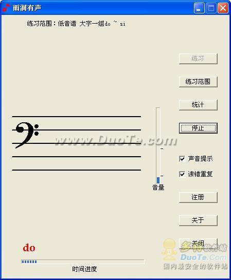 雨润有声-能听懂声音的五线谱学习软件下载