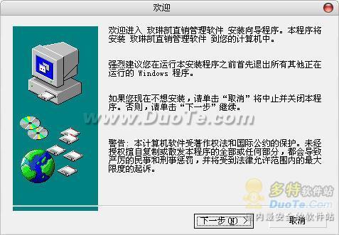 玫琳凯直销管理软件下载