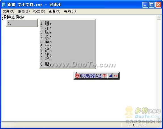 中文简码输入法下载