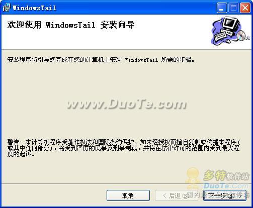 WindowsTail下载
