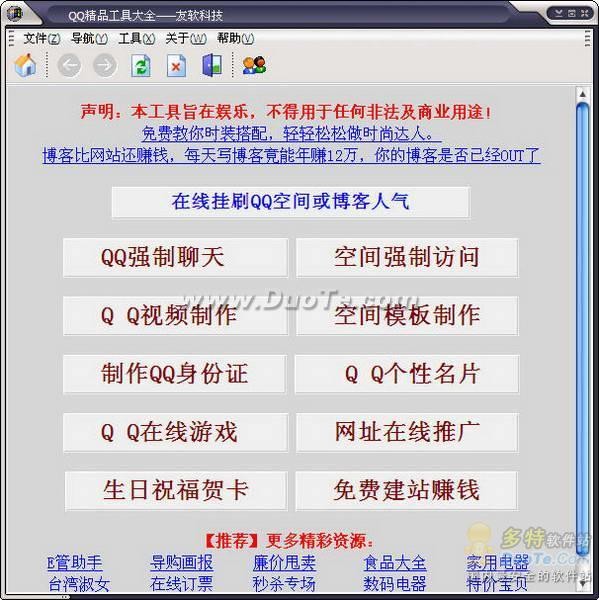 QQ精品工具大全下载