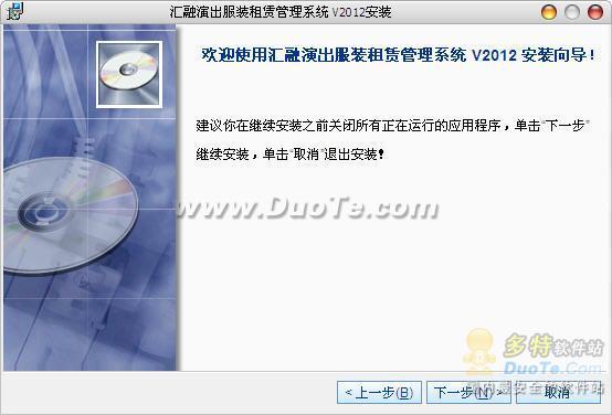 汇融演出服装租赁管理系统软件下载