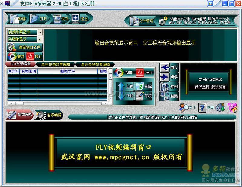 宽网FLV编辑器下载