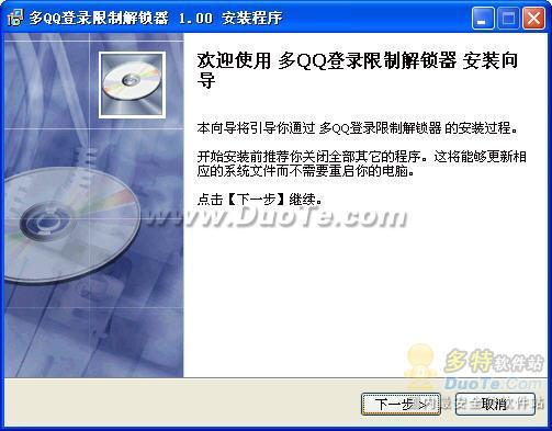 多QQ登录限制解锁器下载