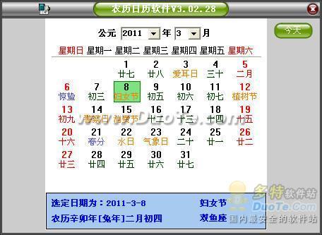 农历日历软件下载