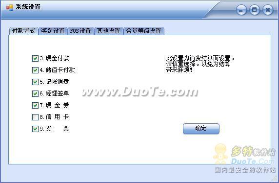 楚天迈德汽修美容管理系统2010下载