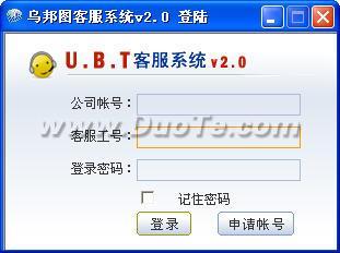 乌邦图U.B.T网站在线客服系统下载
