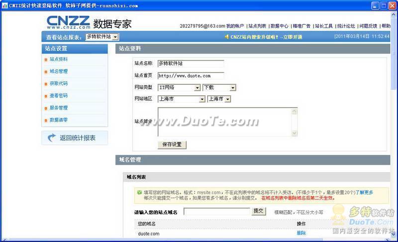 CNZZ统计快速登陆软件下载