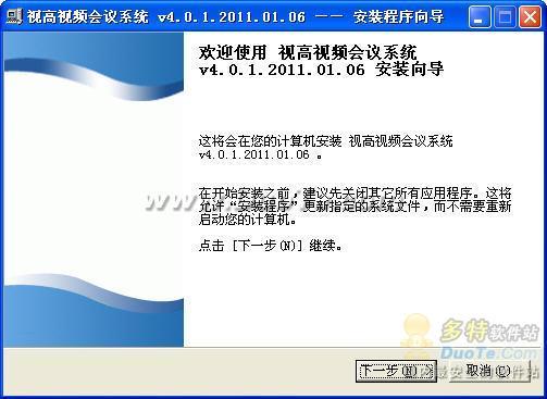 视高视频会议软件下载